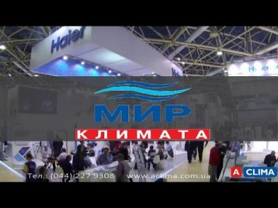 "Embedded thumbnail for Haier на выставке ""Мир климата 2014"""