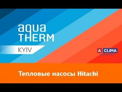 Embedded thumbnail for Аква Терм Киев 2016: тепловые насосы Hitachi на стенде Аклима
