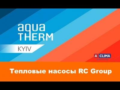 Embedded thumbnail for Аква Терм Киев 2016: тепловые насосы RC Group на стенде Aclima