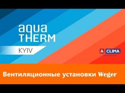 Embedded thumbnail for Аква Терм Киев 2016: вентиляционные установки Weger на стенде Aclima