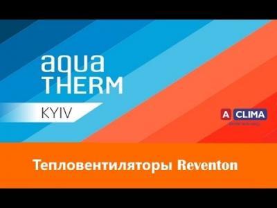 Вбудована мініатюра для Аква Терм Київ 2016: тепловентилятори Reventon на стенді Акліма