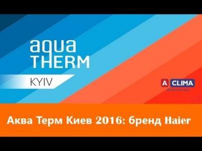 Вбудована мініатюра для Аква Терм Київ 2016: бренд Haier на стенді Aclima