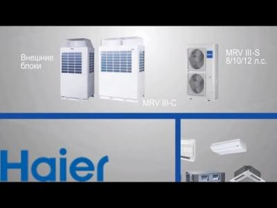 Embedded thumbnail for AHU Connection Kit от Haier