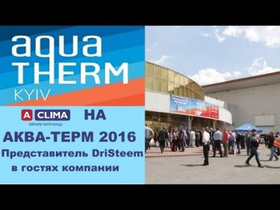 Embedded thumbnail for Аква Терм Киев 2016: увлажнители DriSteem на стенде Аклима