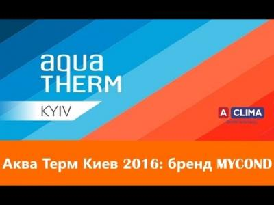 Embedded thumbnail for Аква Терм Киев 2016: бренд MYCOND на стенде Аклима